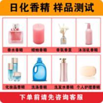 香水蠟燭洗衣液洗發水沐浴露洗手液香精樣品測試
