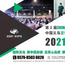 2021第二屆中國義烏全屋定制家居展覽會