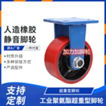 8寸重型聚氨酯萬向腳輪鐵芯萬向腳輪加工定制
