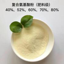 農用復合氨基酸粉40% 45% 50% 60% 80% 廠家