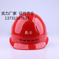 戴利牌安全帽DA-T型防砸夏季透氣孔電工建筑專用安全帽