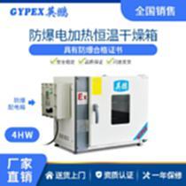 廣東中山英鵬BYP-070GX防爆烘箱防潮儲存滅菌干燥烘焙