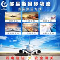 美國空運 香港直飛 大陸直飛雙清包稅到門 7-9個工作日