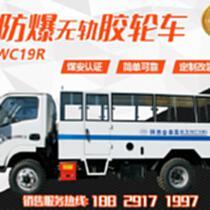 陜西金泰昊防爆無軌膠輪車WC19R