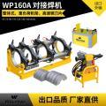 WP160A熱熔pe管對焊機四環熱熔機PE管塑焊機對接機焊接