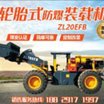 ZL20EFB輪胎式防爆裝載機