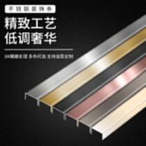 不銹鋼裝飾條玫瑰金黑鈦金金屬吊頂ut型平板收邊條304異型