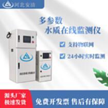 多參數水質在線檢測監測儀水處理余氯溶解氧PH檢測工業污水分析