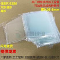 實驗室浮法超薄電子玻璃100*100*1.1mm可定制尺寸